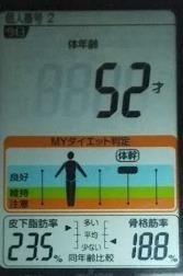 20201013体年齢.JPG