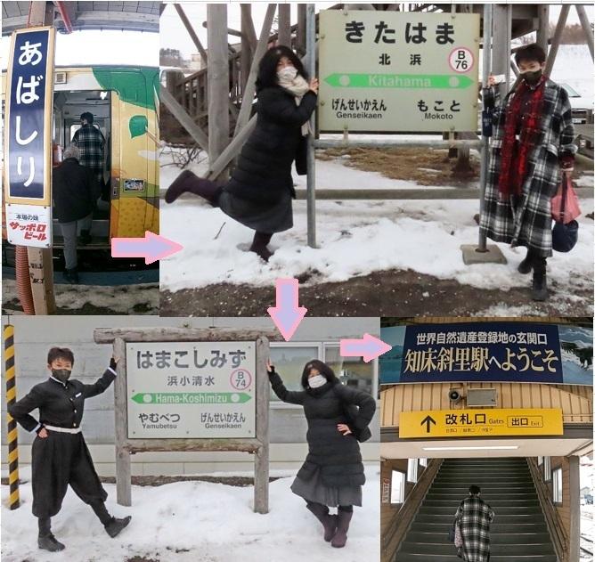 20210215網走・北浜・浜小清水・知床斜里.jpg