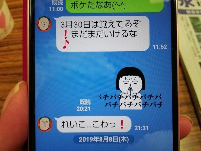 れいこスタンプ (3).jpg