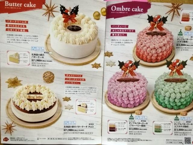 イオンクリスマスケーキカタログ (1).jpg