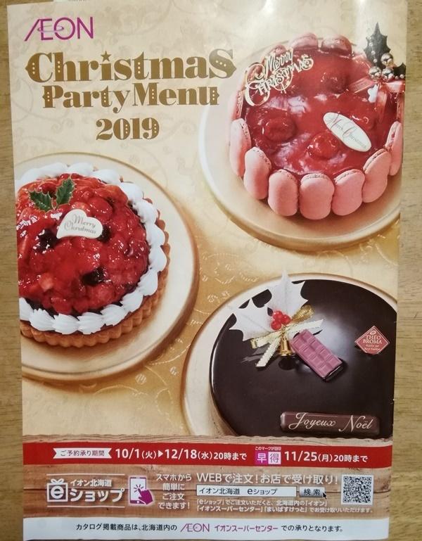 イオンクリスマスケーキカタログ (3).jpg