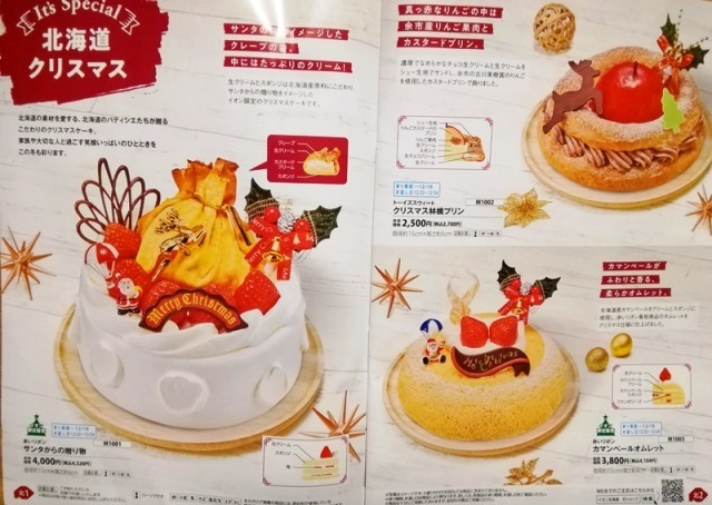 イオンクリスマスケーキカタログ (5).jpg