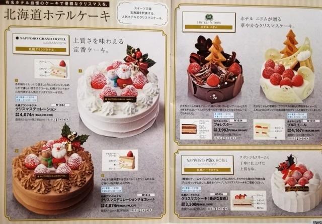 イオンクリスマスケーキカタログ (6).jpg