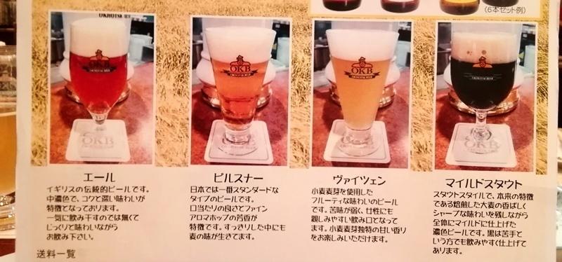 オホーツクビール.jpg