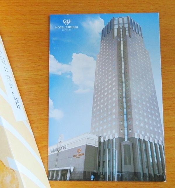 ホテルエミシア札幌のはがき.JPG