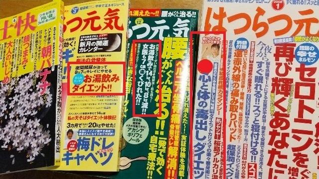 健康雑誌.JPG