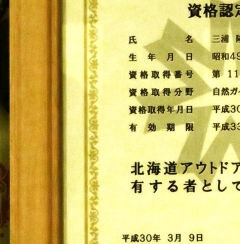 北海道アウトドア資格認定証.jpg