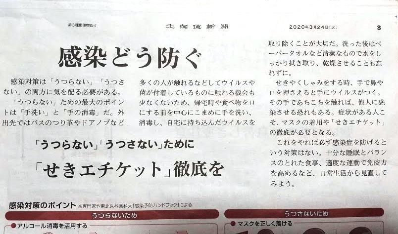 北海道新聞 うつらない うつさない.JPG