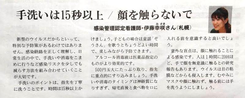 北海道新聞 手洗い15秒.JPG