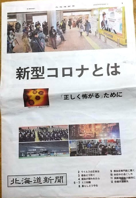 北海道新聞 新型コロナとは.JPG