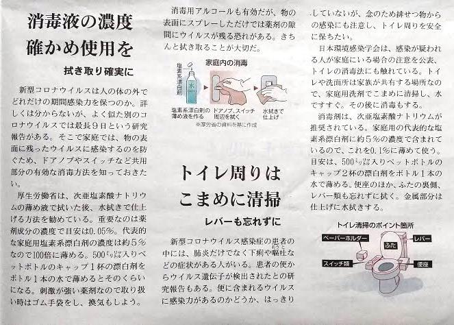 北海道新聞 消毒.JPG