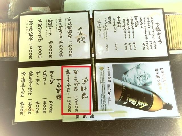 海老蔵メニュー.jpg