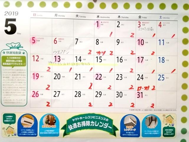 父のカレンダー.jpg