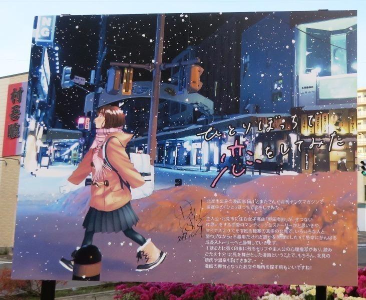 田川とまたさんのイラスト.jpg