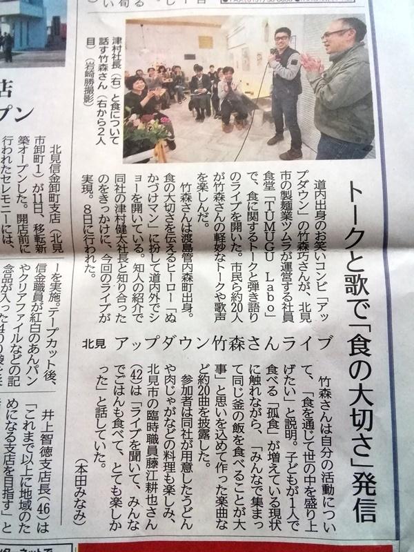 竹森さんと津村さんと焼肉愛ちゃん (5).jpg