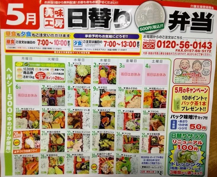 美味工房メニュー (2).jpg