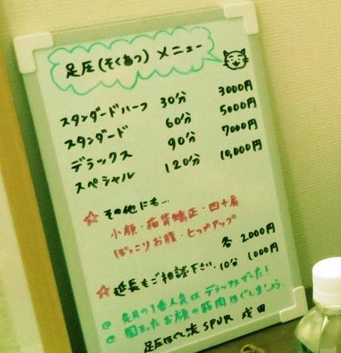 足圧マッサージSPUR メニュー.JPG