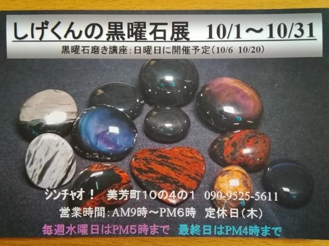 IMG_20191019_105036 - コピー.jpg