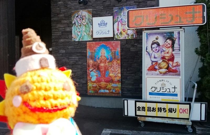 KITAMI SUN(北見さん)クリシュナ.jpg