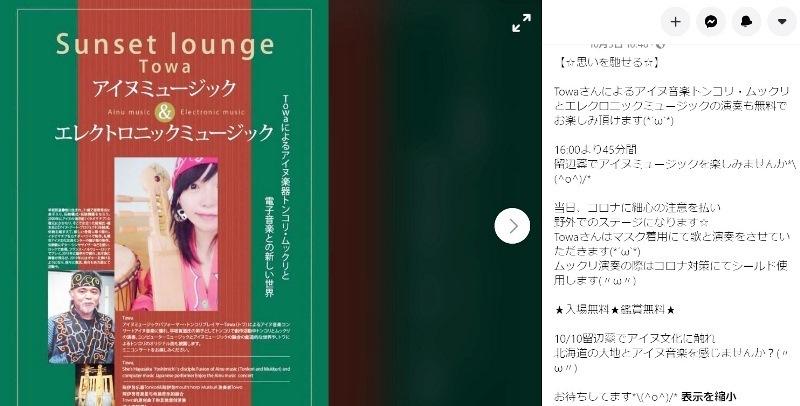 Towaアイヌミュージック.jpg